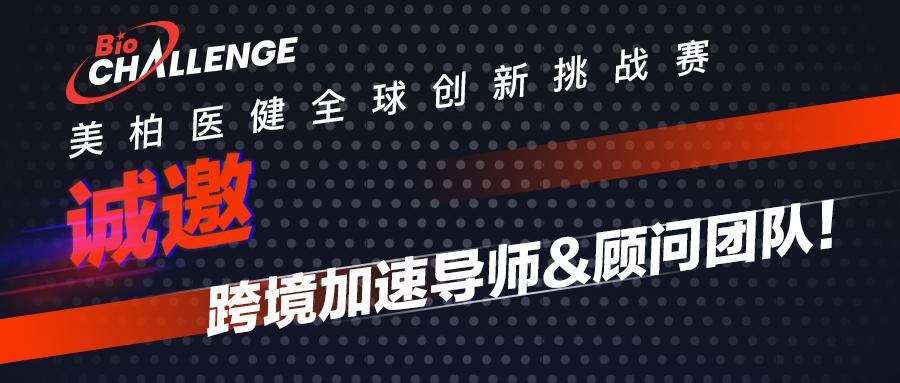 美柏医健全球创新挑战赛,诚邀跨境加速导师&顾问团队!
